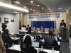 성남시의약단체, 일차의료기관 카드수수료 부담 관련 공동성명서 발표