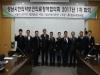 성남시한의사회 주관, 성남시한의약보건의료정책협의회 2017년 1차 회의 성료