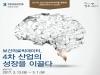 심사평가원, 정부3.0 일자리 창출 위한 '창업 아이디어' 공모전 개최