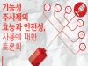 기능성 주사제, 효능과 안전성 토론회 개최