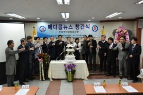 """경기도한의사회 인터넷신문 """"메디콤(MEDIKOM)뉴스""""  창간식 개최.."""