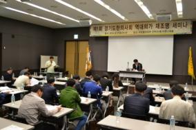 경기도한의사회 제2회 '역대의가 재조명 세미나' 개최 예정