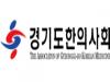 2017경기도한의사회 회원 보수교육 개최공고