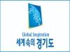 경기도 보건환경연구원, 전국 최초 약수터 수질개선 현장점검 실시