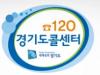 경기도 콜센터 감정노동자, 도 잣향기푸른숲에서 '숲 치유'