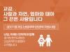 경기도한의사회,  「2017 경기도 난임부부 한의약 지원사업」실시