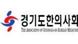 '2017 경기도 한의약 난임치료 지원사업' 임상교육 개최공고