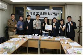 성남시한의사회, 경기도 이나영 도의원과 정책 간담회 진행