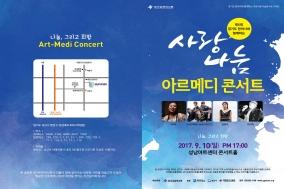 경기도한의사회, 제5회 사랑나눔아르메디콘서트 '나눔, 그리고 희망..'개최