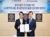 '대한약사회 사회공헌활동' 네트워크 구축한