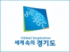 경기도, '평화로 2017' 서 남북교류협력 성과 알린다