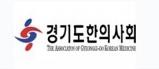경기도한의사회, 대한전공의협의회 성명에 반박