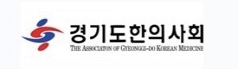 경기도한의사회, 학술세미나 개최