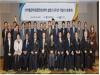 의약품관리종합정보센터, 설립 10주년 기념행사 개최