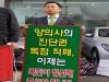"""""""의료법 개정안 관련 박광은 비상대책위원회 담화문"""""""
