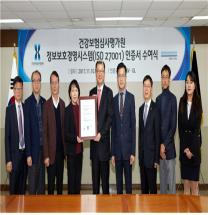 건강보험심사평가원, ISO27001 정보보호 글로벌 인증 획득