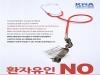 의협, ○○협회 건강검진 안내문 관련 의료법 위반혐의 의법 조치 요청