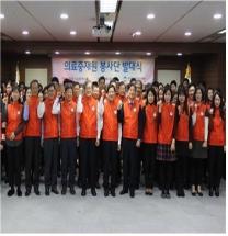 한국의료분쟁조정중재원, 봉사단 발대식 개최