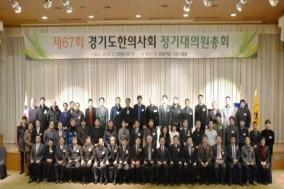 경기도한의사회 대의원 총회, 제30대 회장 취임식