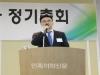 성남시한의사회 회장, 김성욱 바른추한의원 원장 당선되..