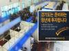 경기도, 2018년도 청년구직지원금 지원자 모집