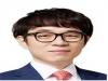 최혁용 한의협회장,  대만 국의절-국제학술대회 참석