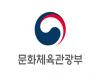 문체부, 2018 관광두레 신규 지역 10개 선정