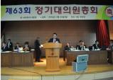 대한한의사협회 제63회 정기대의원총회 성료