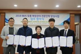 경기도일자리재단, '패션ㆍ유통 매장관리 전문인력 양성' 업무협약