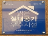 서울시, 5월부터 2018년 '실내 공기질 우수시설 인증제' 실시