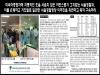 대한소아청소년과의사회의 서울경찰청장 구속 요구를 적극 지지한다