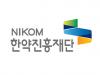 한약진흥재단, 제18회 대한민국한방엑스포 참가업체 모집