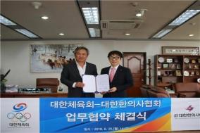 """""""국가대표선수들 건강증진,  한의약이 책임지겠습니다!"""""""