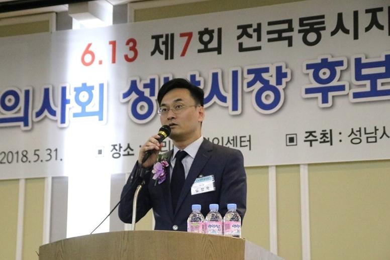 성남시장 후보자들 성남시의료원 양한방 협진 체계 강화 등 공약