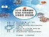 서울시, 지자체 최초  보건소 도상훈련 경진대회… 재난 의료대응 강화
