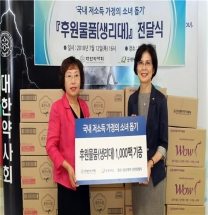 저소득 가정의 소녀돕기 후원물품 전달