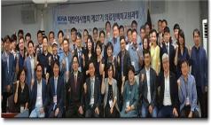 대한의사협회 의료정책최고위과정  제27기 개강식 및 제1강의 개최