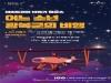 서울시, 국내 최초 비행기 영상쇼 '어느 소년 광복군의 비행'