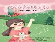 코코의 마법 4권 출시