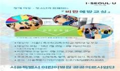 서울시 어린이병원, 장애 어린이를 위한『비만예방교실』개최