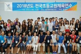 「2018 전국초등교원체육연수」태릉선수촌에서 개최