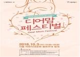 서울시, 임산부의 날 행사 개최…'디어맘 페스티벌'