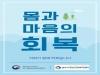 국가트라우마센터, 화재 경험자 심리지원 본격 가동