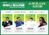 대한민국'스포츠 스타'한자리에 모인다.