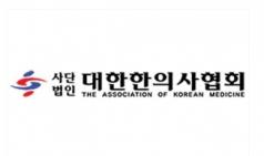 대한한의사협회, '양의계 의료독점 타파' 선언