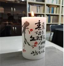 서울시, '손으로 그린 희망' 노숙인 멋글씨 졸업 작품전