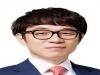 2019년 대한한의사협회 최혁용 회장 신년사