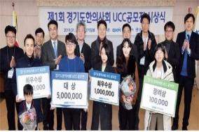 경기도한의사회, 제1회 한의학홍보 UCC공모전 시상식 개최