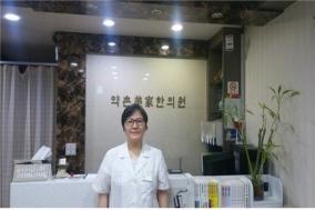 2018년 난임한의약 지원사업 참여 한의사와의 인터뷰 – 과천 고희정원장
