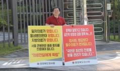 충북의사회 안치석 회장 복지부 앞 1인시위 벌여